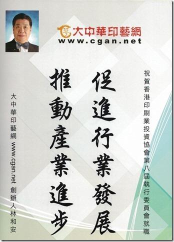 香港印刷业投资协会第八届执行委员会就职典礼举行(图11)