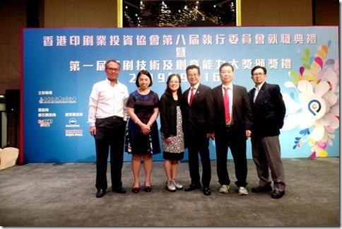 香港印刷业投资协会第八届执行委员会就职典礼举行(图9)