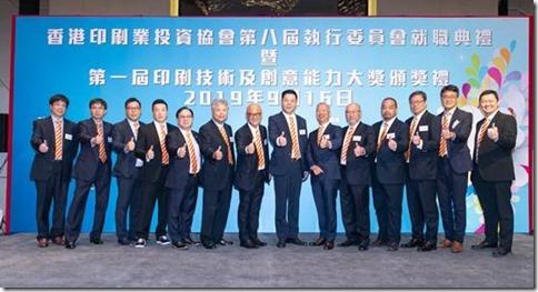 香港印刷业投资协会第八届执行委员会就职典礼举行(图1)