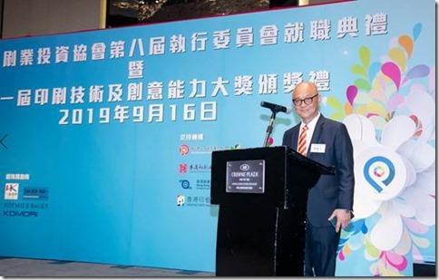 香港印刷业投资协会第八届执行委员会就职典礼举行(图2)