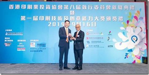 香港印刷业投资协会第八届执行委员会就职典礼举行(图4)