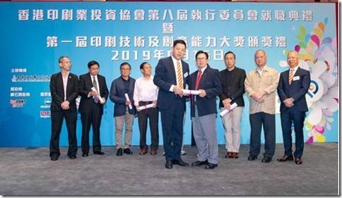 香港印刷业投资协会第八届执行委员会就职典礼举行(图6)