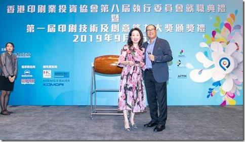 香港印刷业投资协会第八届执行委员会就职典礼举行(图7)