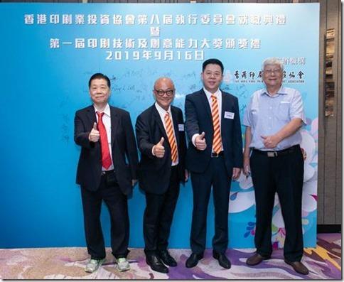 香港印刷业投资协会第八届执行委员会就职典礼举行(图8)