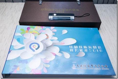 香港印刷业投资协会第八届执行委员会就职典礼举行(图10)