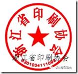 """""""2019浙江(义乌)包装印刷展览会"""" 邀请函(图1)"""