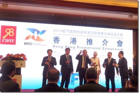 2019厦洽会暨丝路投资大会在香港举办推介会(图8)