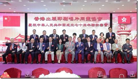 香港出版印刷唱片同业协会举办庆祝中华人民共和国成立70周年联欢晚会(图1)