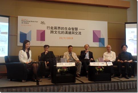 《两界书》系列著作发布会在香港举办(图1)