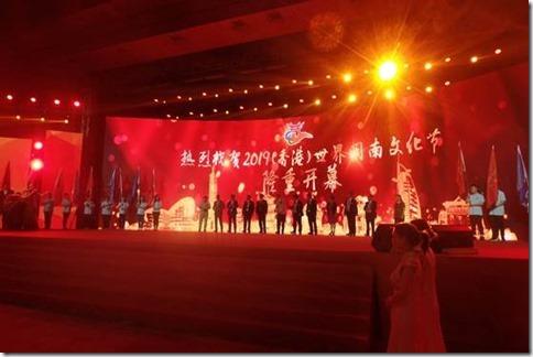 2019世界闽南文化节在香港成功举办(图1)