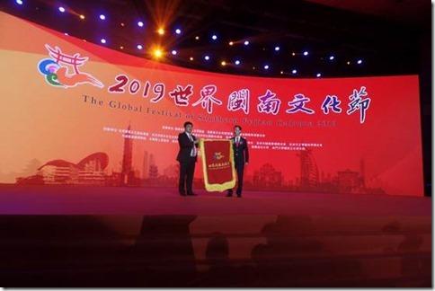 2019世界闽南文化节在香港成功举办(图2)