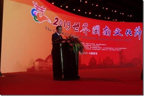 2019世界闽南文化节在香港成功举办(图5)