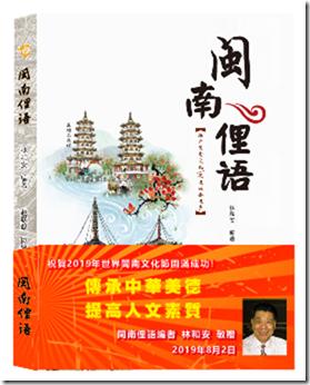 2019世界闽南文化节在香港成功举办(图22)