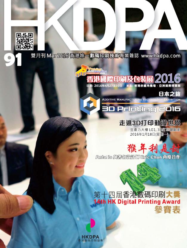 《数码印刷技术》91期