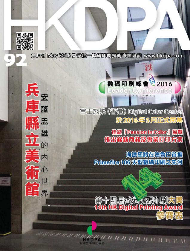 《数码印刷技术》2016年第3期 总第92期