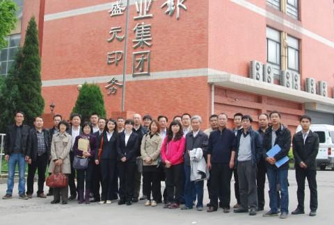 《数字印刷系统使用要求及检验方法》国家标准起草组第1次工作会议在杭州召开