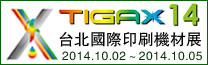 TIGAX 2014