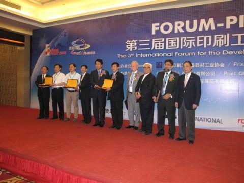 中国印刷及设备器材工业协会荣誉会员证书颁发仪式