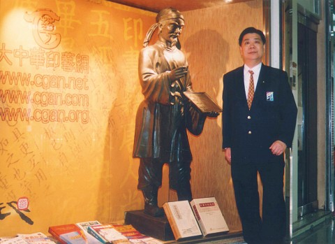 林和安和他创办的大中华印艺网站