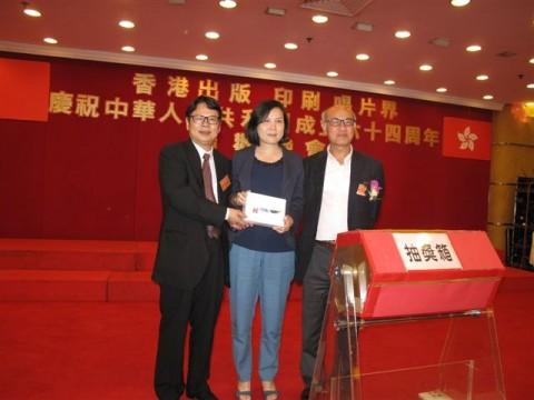中联办周爱国副部长、会长陈万雄博士负责抽奖及颁奖