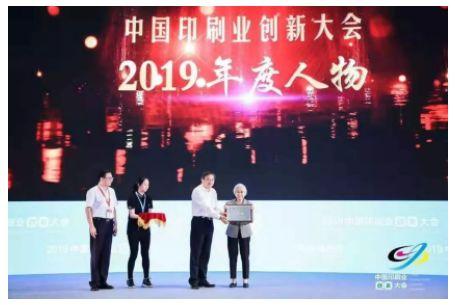 """北大教授陈堃銶荣获""""中国印刷业创新大会2019年度人物(图1)"""