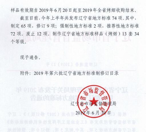辽宁:工业涂装和印刷挥发性有机物排放标准发布(图2)