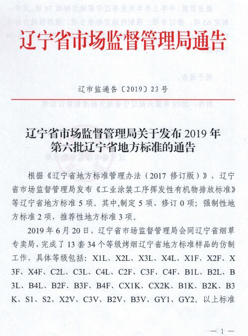 辽宁:工业涂装和印刷挥发性有机物排放标准发布(图1)