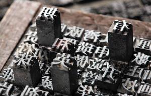 铅字印刷,被计算机颠覆的行业(图)