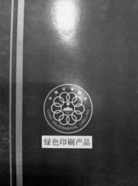 """书背面印有""""中国环境标志""""图案"""