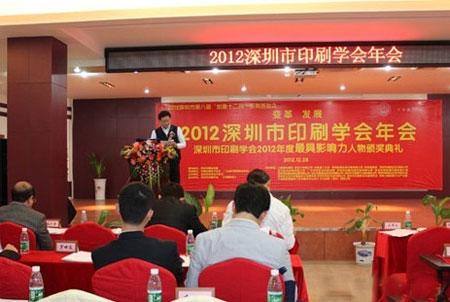 深圳印刷学会会长、力嘉集团董事长马伟武先生发表讲话,进行2012年学会工作报告和2013年学会工作计划
