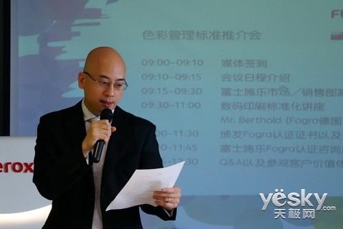 富士施乐陈怡进:数码印刷传统印刷相辅相成