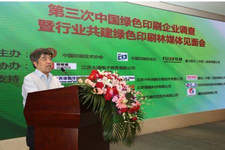 践行绿色发展理念   富士胶片助推中国印刷产业绿色环保化