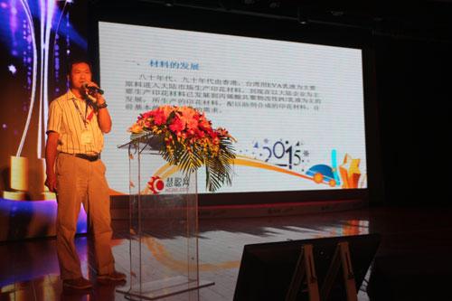 慧聪网2014年度丝印特印行业品牌盛会颁奖盛典在京隆重举行