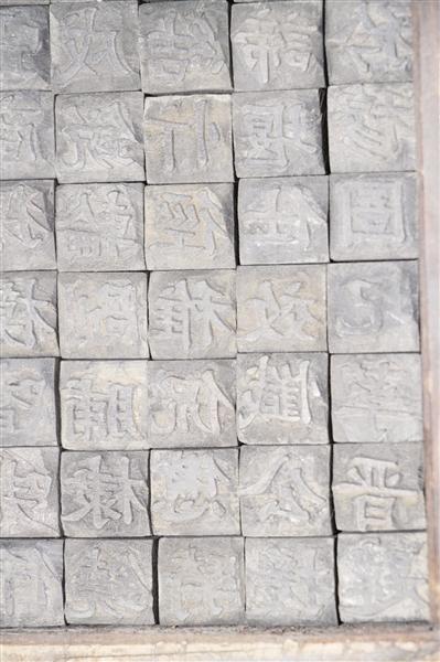王先生收藏的民国时期木质字模