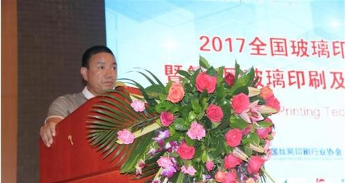 北玻臻兴玻璃技术工业有限公司吴绍韩致辞