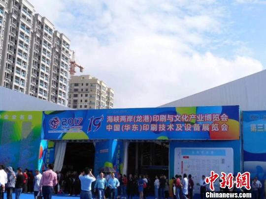 2017海峡两岸(龙港)印刷与文化产业博览会暨中国(华东)印刷技术及设备展览会现场。苍南宣传部提供