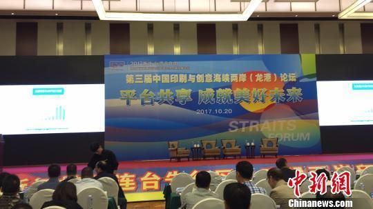 """第三届""""中国印刷与创意海峡两岸(龙港)论坛""""。苍南宣传部提供"""